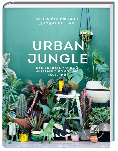 Urban Jungle, living and styling with plants in Russian