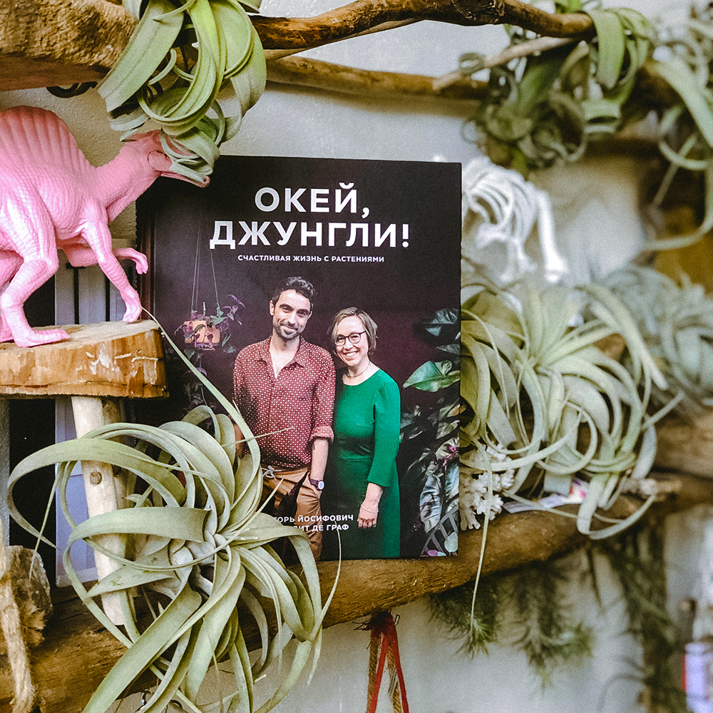 Plant Tribe book in Russian: OK Jungle!